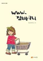 도서 이미지 - www.장바구니
