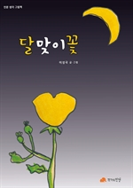 도서 이미지 - 달맞이꽃