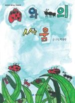 도서 이미지 - 무당벌레와 개미의 싸움