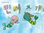 도서 이미지 - 인어조개
