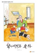 도서 이미지 - 할아버지와 손자