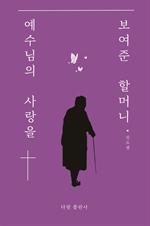 도서 이미지 - 예수님의 사랑을 보여준 할머니