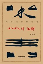 도서 이미지 - 팔팔의 노래