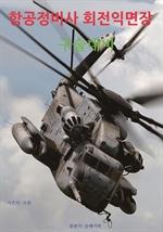도서 이미지 - 항공정비사 회전익 면장 구술 대비