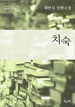 도서 이미지 - 치숙