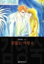 도서 이미지 - 끝없는 사랑 (김영숙 컬렉션)