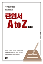 도서 이미지 - 탄원서 A to Z 제1권