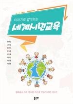 도서 이미지 - 이야기로 알아보는 세계시민교육