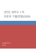 도서 이미지 - [전진] 세무사 1차 조문과 기출[민법](2020)
