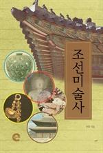 도서 이미지 - 조선미술사