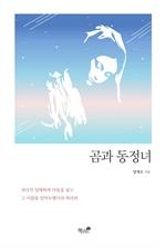 도서 이미지 - 곰과 동정녀