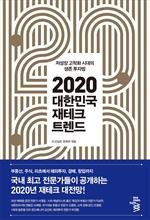 도서 이미지 - 2020 대한민국 재테크 트렌드