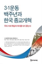 도서 이미지 - 3·1운동 백주년과 한국 종교개혁