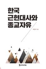 도서 이미지 - 한국 근현대사와 종교자유
