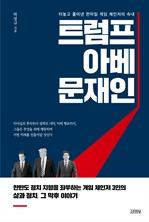 도서 이미지 - 트럼프, 아베, 문재인