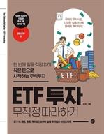도서 이미지 - ETF 투자 무작정 따라하기
