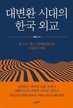 도서 이미지 - 대변환 시대의 한국 외교