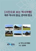 도서 이미지 - [사진으로 보는 역사여행] 제주 역사의 중심, 관아와 향교