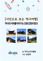 도서 이미지 - [사진으로 보는 역사여행] 역사의 자취를 따라가는 강원 감영과 향교