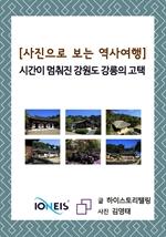 도서 이미지 - [사진으로 보는 역사여행] 시간이 멈춰진 강원도 강릉의 고택