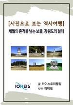 도서 이미지 - [사진으로 보는 역사여행] 세월의 흔적을 넘는 보물, 강원도의 절터