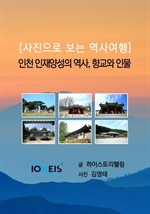도서 이미지 - [사진으로 보는 역사여행] 인천 인재양성의 역사, 향교와 인물