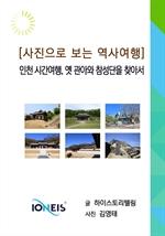 도서 이미지 - [사진으로 보는 역사여행] 인천 시간여행, 옛 관아와 참성단을 찾아서