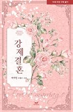 도서 이미지 - 강제결혼