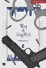 도서 이미지 - 형사 & 조직보스