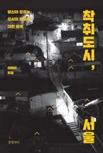 도서 이미지 - 착취도시, 서울