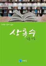 도서 이미지 - 상록수 - 주석과 함께 읽는 한국문학