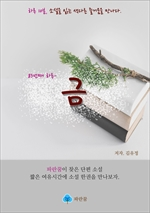 도서 이미지 - 금 - 하루 10분 소설 시리즈