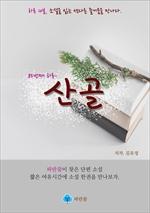 도서 이미지 - 산골 - 하루 10분 소설 시리즈