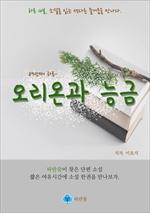 도서 이미지 - 오리온과 능금 - 하루 10분 소설 시리즈