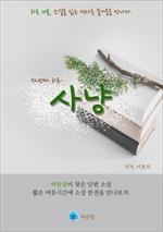 도서 이미지 - 사냥 - 하루 10분 소설 시리즈