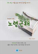 도서 이미지 - 노령근해 - 하루 10분 소설 시리즈