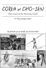 도서 이미지 - (영어원서)COREA OR CHO-SEN, THE LAND OF THE MORNING CALM