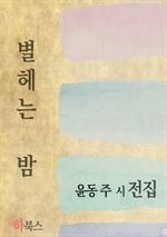 도서 이미지 - 별 헤는 밤 (윤동주 시 전집)