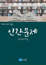 도서 이미지 - 인간문제 - 주석과 함께 읽는 한국문학
