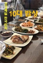 도서 이미지 - 건강 제일 한국인의 10대 밥상