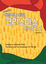 도서 이미지 - 어린이를 위한 크리스마스 이야기 1