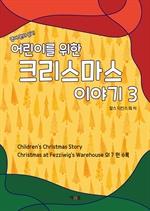 도서 이미지 - 어린이를 위한 크리스마스 이야기 3