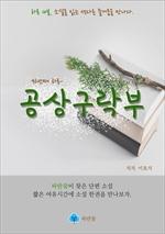 도서 이미지 - 공상구락부 - 하루 10분 소설 시리즈