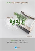 도서 이미지 - 행진곡 - 하루 10분 소설 시리즈