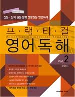 도서 이미지 - 프랙티컬 영어독해 Vol.2