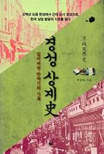 도서 이미지 - 경성 상계史