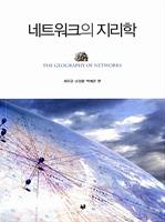 도서 이미지 - 네트워크의 지리학