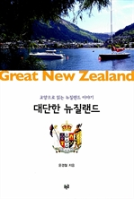 도서 이미지 - 대단한 뉴질랜드