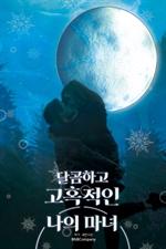 도서 이미지 - 달콤하고 고혹적인 나의 마녀