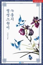도서 이미지 - 평생소원이 누룽지